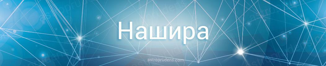 Неподвижная звезда Нашира в астрологии, натальной карте, гороскопе