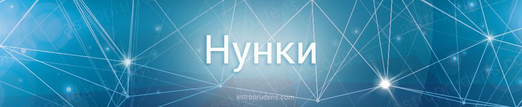 Неподвижная звезда Нунки в астрологии, натальной карте