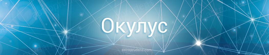 Неподвижная звезда Окулус в астрологии, натальной карте, гороскопе