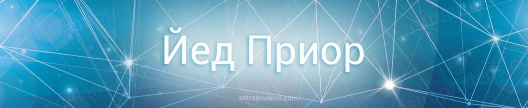 Неподвижная звезда Йед Приор в астрологии, натальной карте