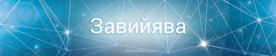 Неподвижная звезда Завийява в астрологии, натальной карте
