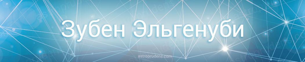 Неподвижная звезда Зубен Эльгенуби в астрологии, натальной карте