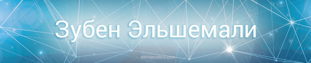 Неподвижная звезда Зубен Эльшемали в астрологии, натальной карте