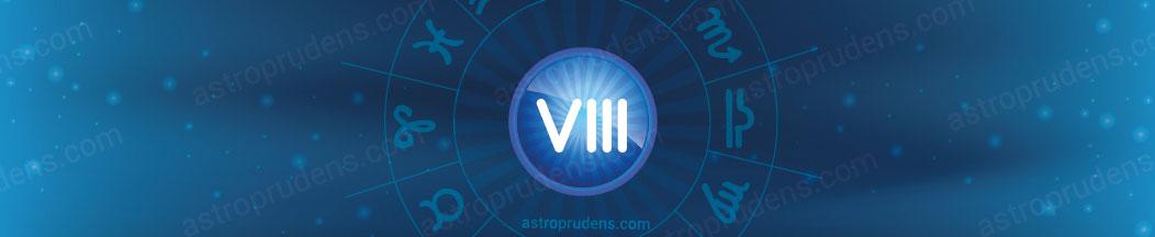 Восьмой дом в астрологии (натальной карте, гороскопе рождения)
