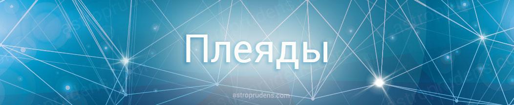 Звездное скопление Плеяды в астрологии, натальной карте, гороскопе