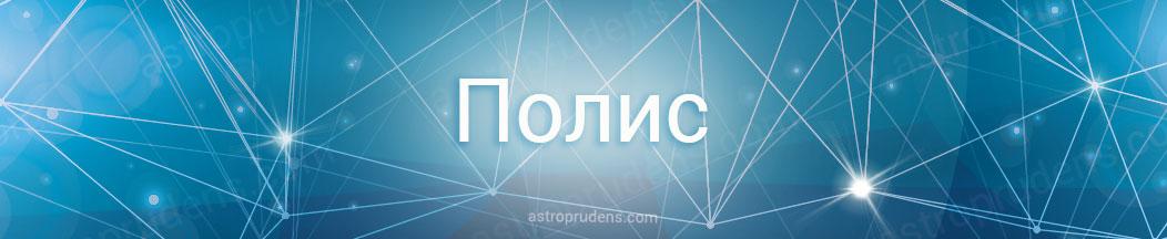 Неподвижная звезда Полис в астрологии, натальной карте, гороскопе