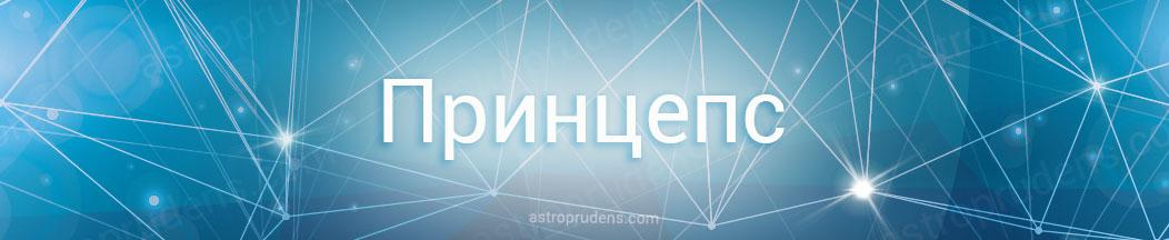 Неподвижная звезда Принцепс в астрологии, натальной карте, гороскопе