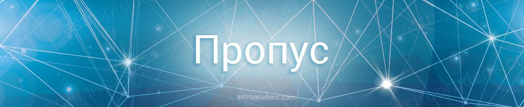 Неподвижная звезда Пропус (Тейат Приор) в астрологии, натальной карте, гороскопе
