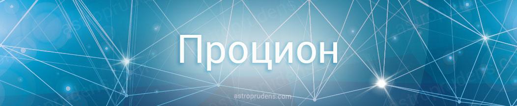 Неподвижная звезда Процион в астрологии, натальной карте, гороскопе