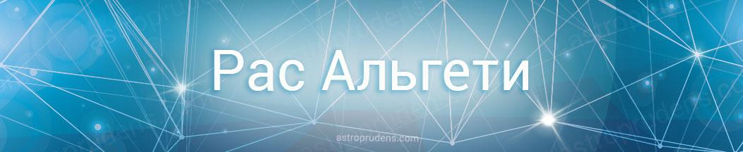 Неподвижная звезда Рас Альгети в астрологии, натальной карте, гороскопе