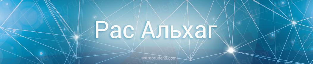 Неподвижная звезда Рас Альхаг в астрологии, натальной карте, гороскопе