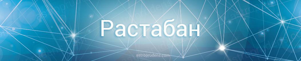Неподвижная звезда Растабан в астрологии, натальной карте, гороскопе