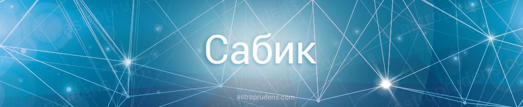 Неподвижная звезда Сабик в астрологии, натальной карте, гороскопе