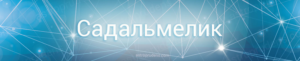 Неподвижная звезда Садальмелик в астрологии, натальной карте, гороскопе