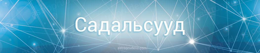 Неподвижная звезда Садальсууд в астрологии, натальной карте, гороскопе