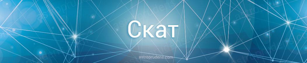 Неподвижная звезда Скат в астрологии, натальной карте, гороскопе