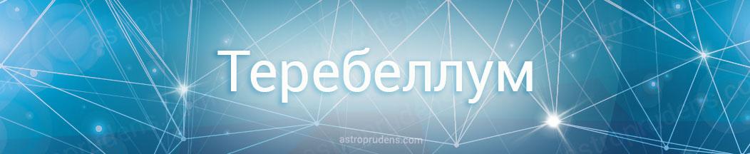 Неподвижная звезда Теребеллум в астрологии, натальной карте, гороскопе рождения