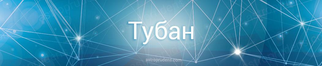 Неподвижная звезда Тубан в астрологии, натальной карте, гороскопе