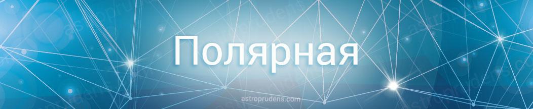 Полярная звезда (Полярная, Киносура, Альрукаба) в астрологии, натальной карте, гороскопе