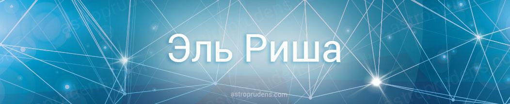 Неподвижная звезда Эль-Риша (Риша, Альриша) в астрологии, натальной карте, гороскопе