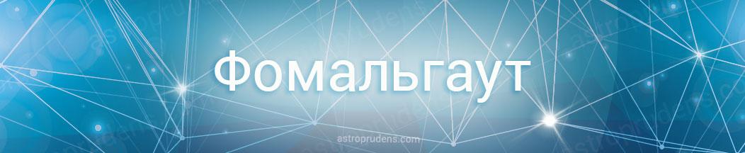 Неподвижная звезда Фомальгаут в астрологии, натальной карте, гороскопе