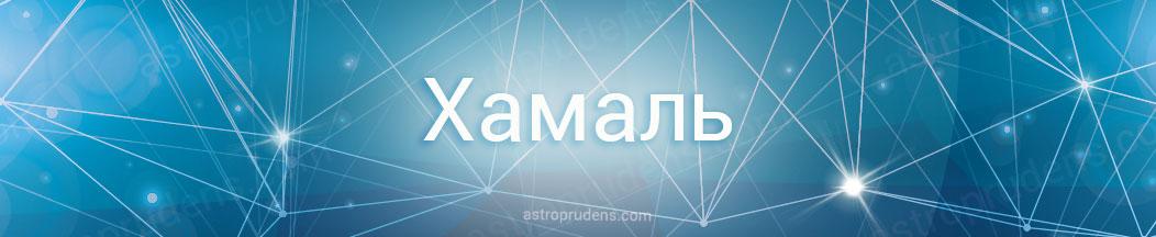 Неподвижная звезда Хамаль в астрологии, натальной карте, гороскопе