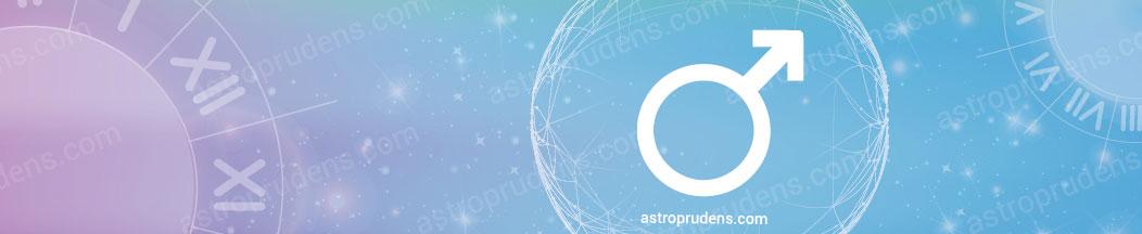 Марс в астрологии профессий