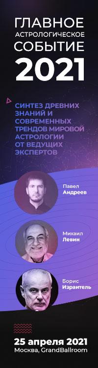 Главное астрологическое событие 2021
